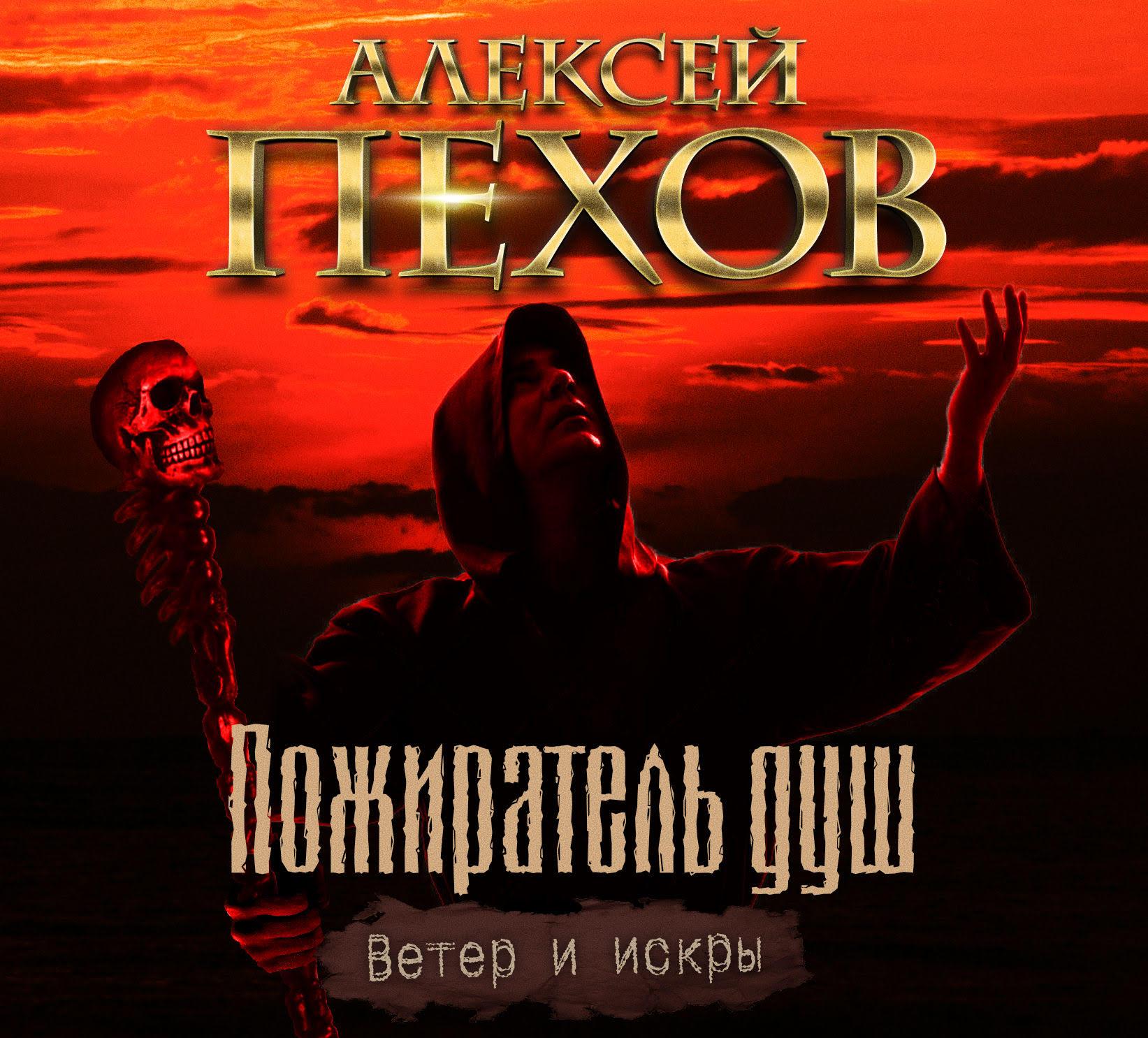 Алексей Пехов Пожиратель душ алексей пехов лённарт из гренграса