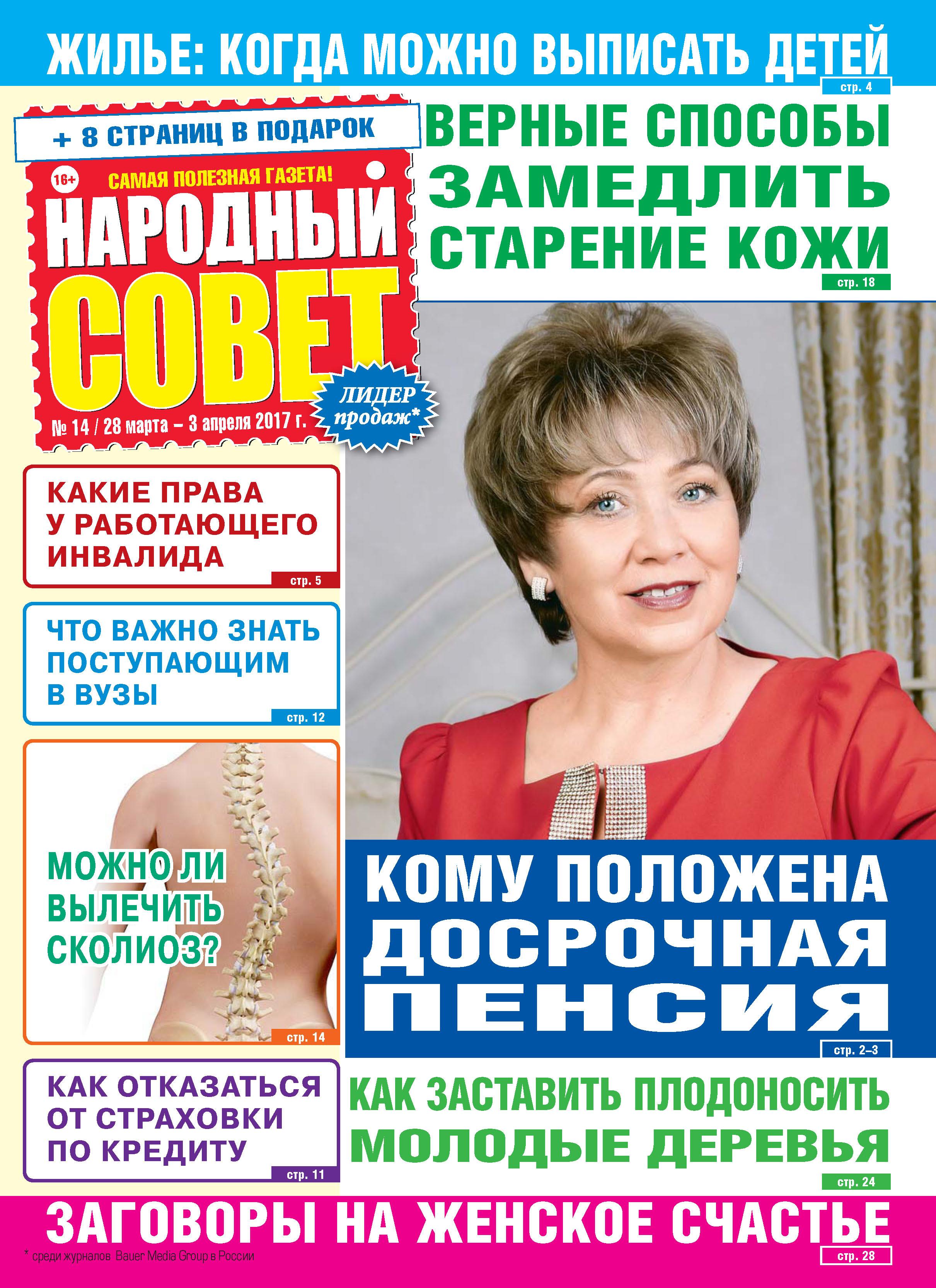 Народный совет №14/2017