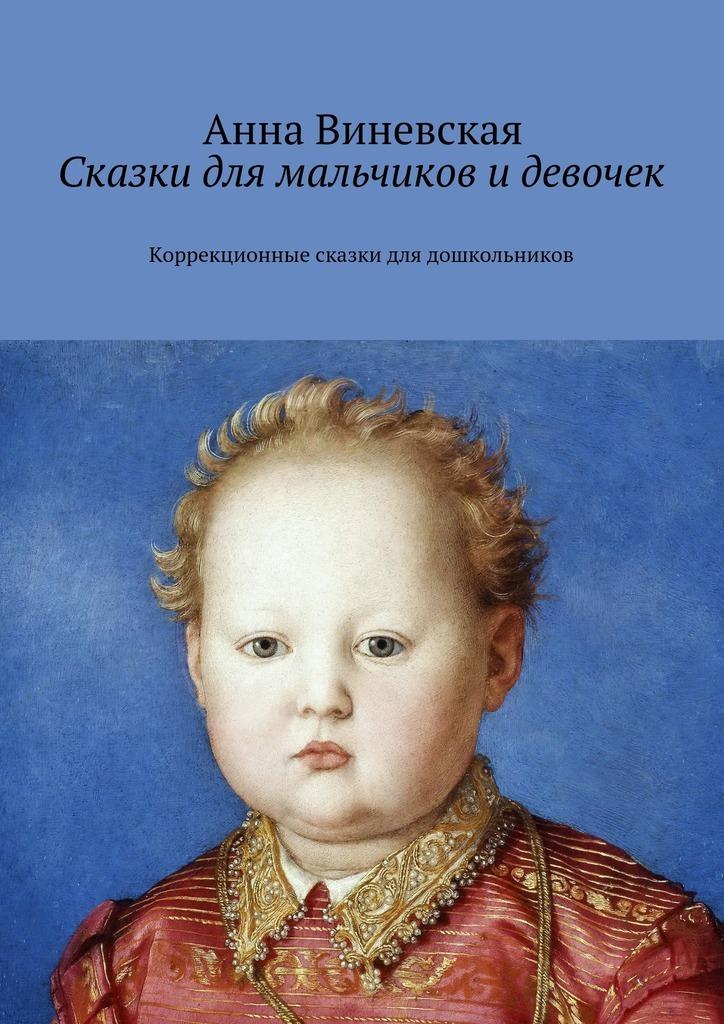 Анна Виневская Сказки для мальчиков и девочек. Коррекционные сказки для дошкольников