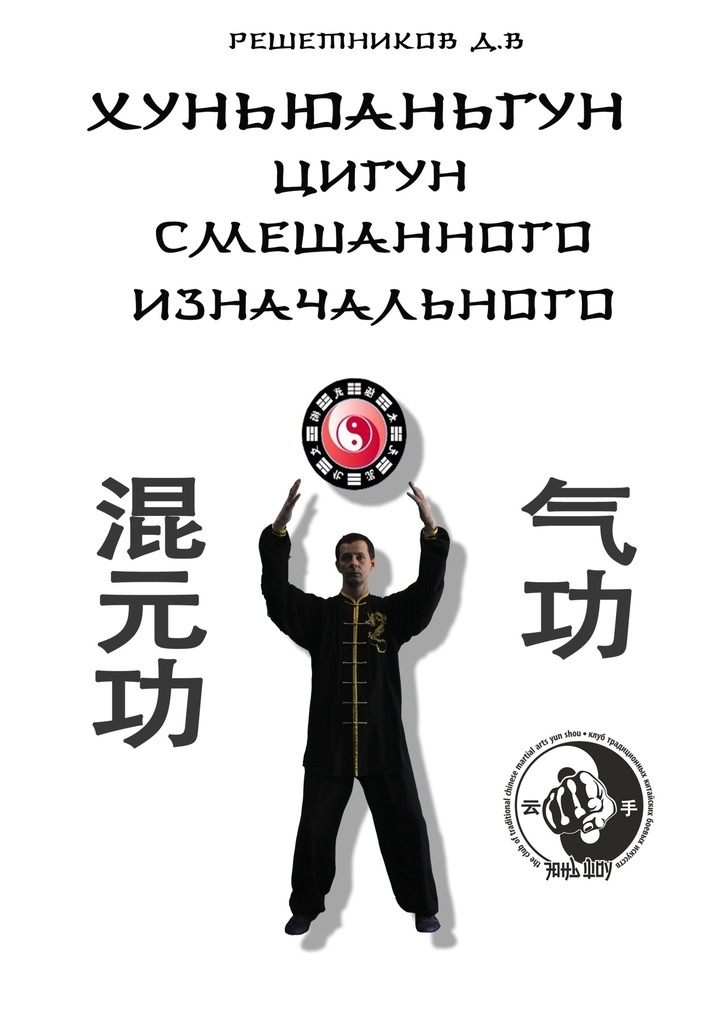 Денис Викторович Решетников Хуньюаньгун. Цигун смешанного изначального денис решетников тайцзицюань семьи