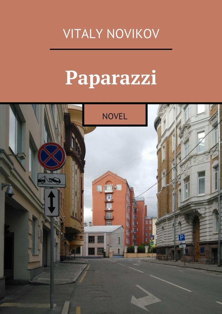 Vitaly Novikov Paparazzi. Novel цена и фото