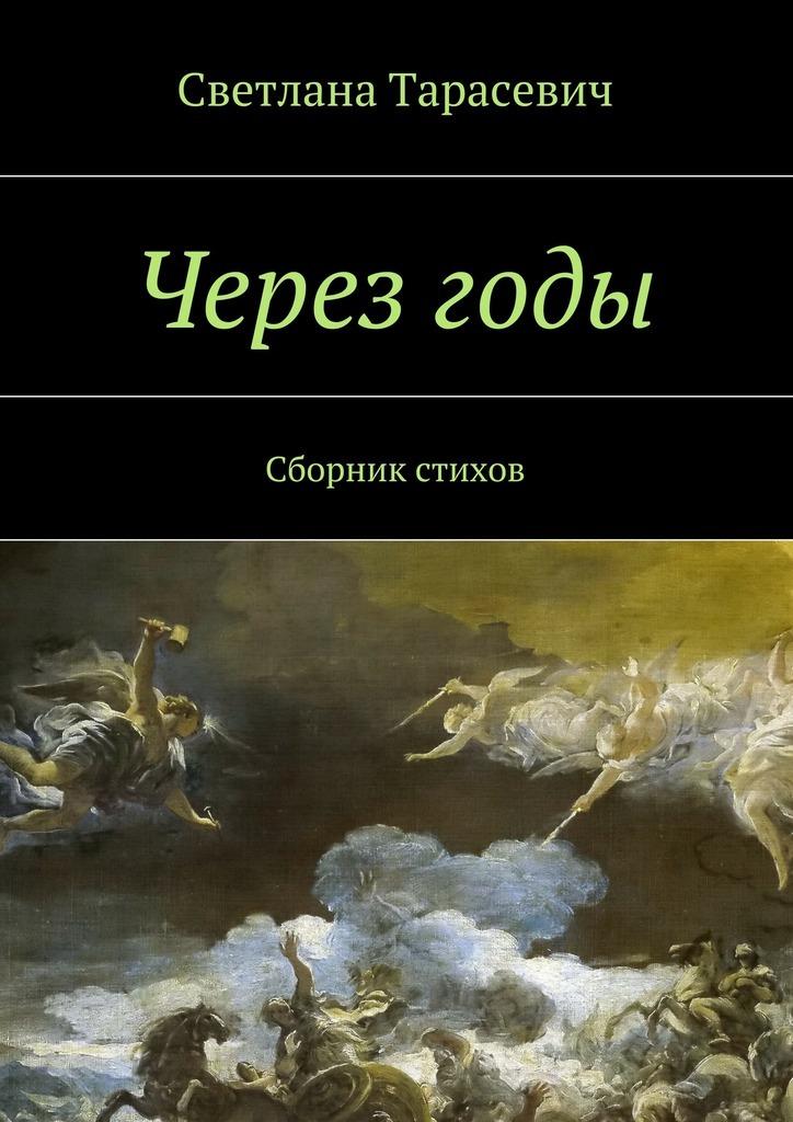 Светлана Тарасевич Черезгоды. Сборник стихов цена и фото