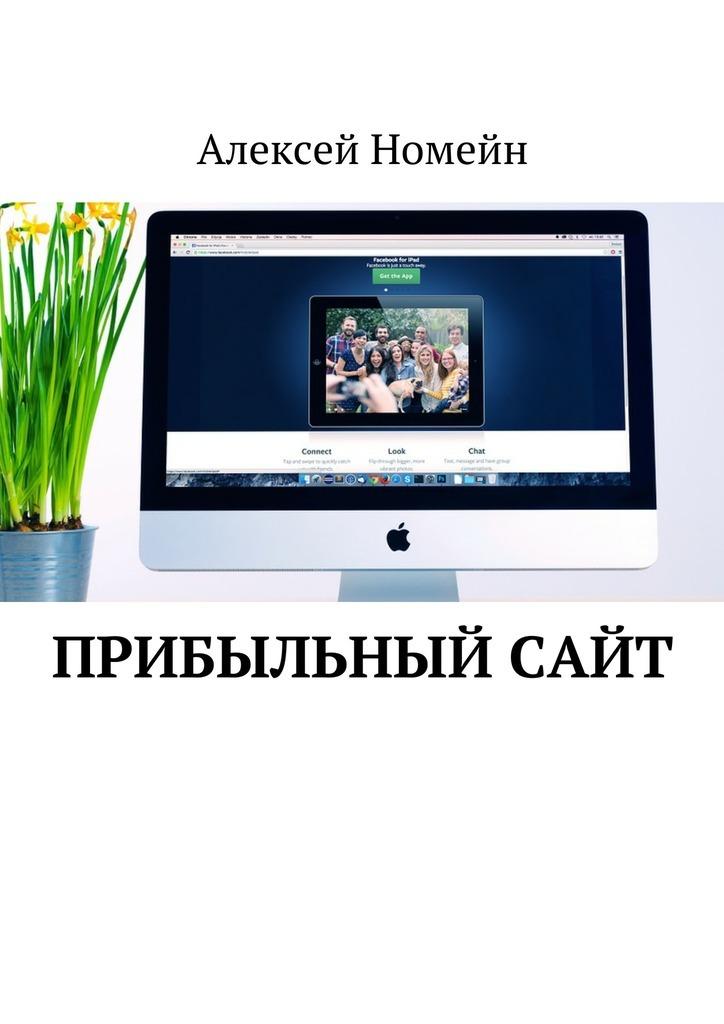 Алексей Номейн Прибыльный сайт алексей номейн раскрутка сайта в поисковых системах