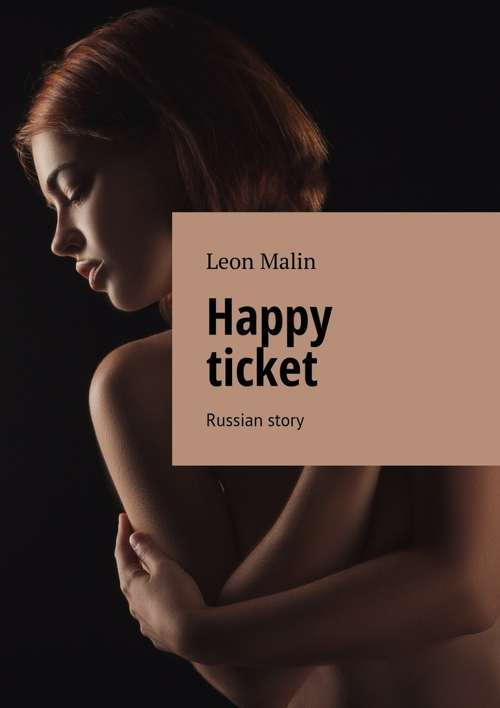 Leon Malin Happy ticket. Russian story leon malin happy ticket russian story