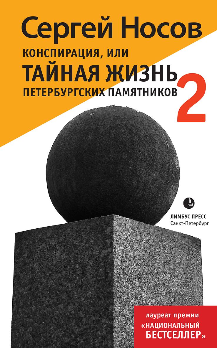 цена на Сергей Носов Конспирация, или Тайная жизнь петербургских памятников-2