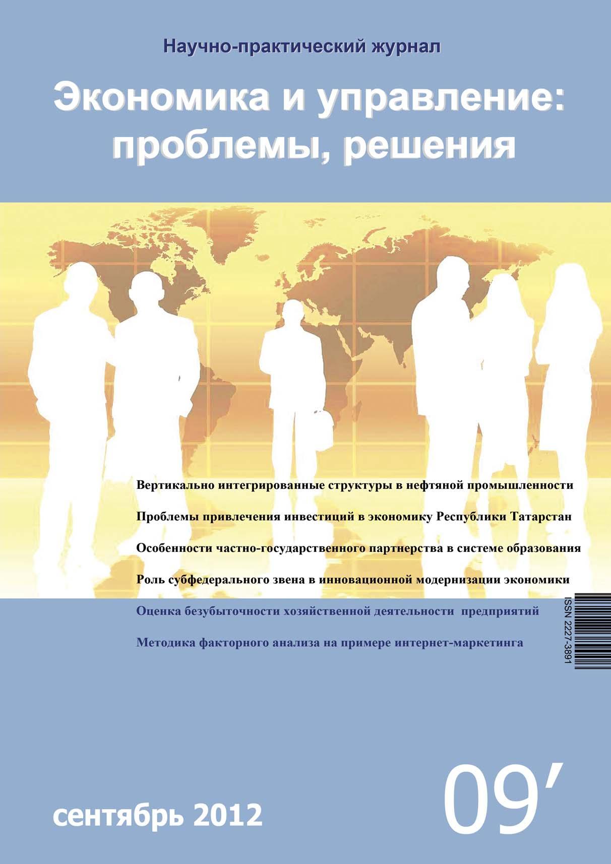 Отсутствует Экономика и управление: проблемы, решения №09/2012 отсутствует экономика и управление проблемы решения 05 2012