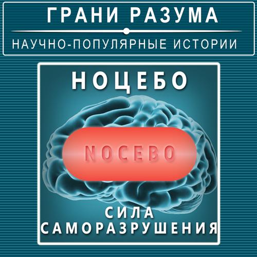 Анатолий Стрельцов Ноцебо. Сила саморазрушения