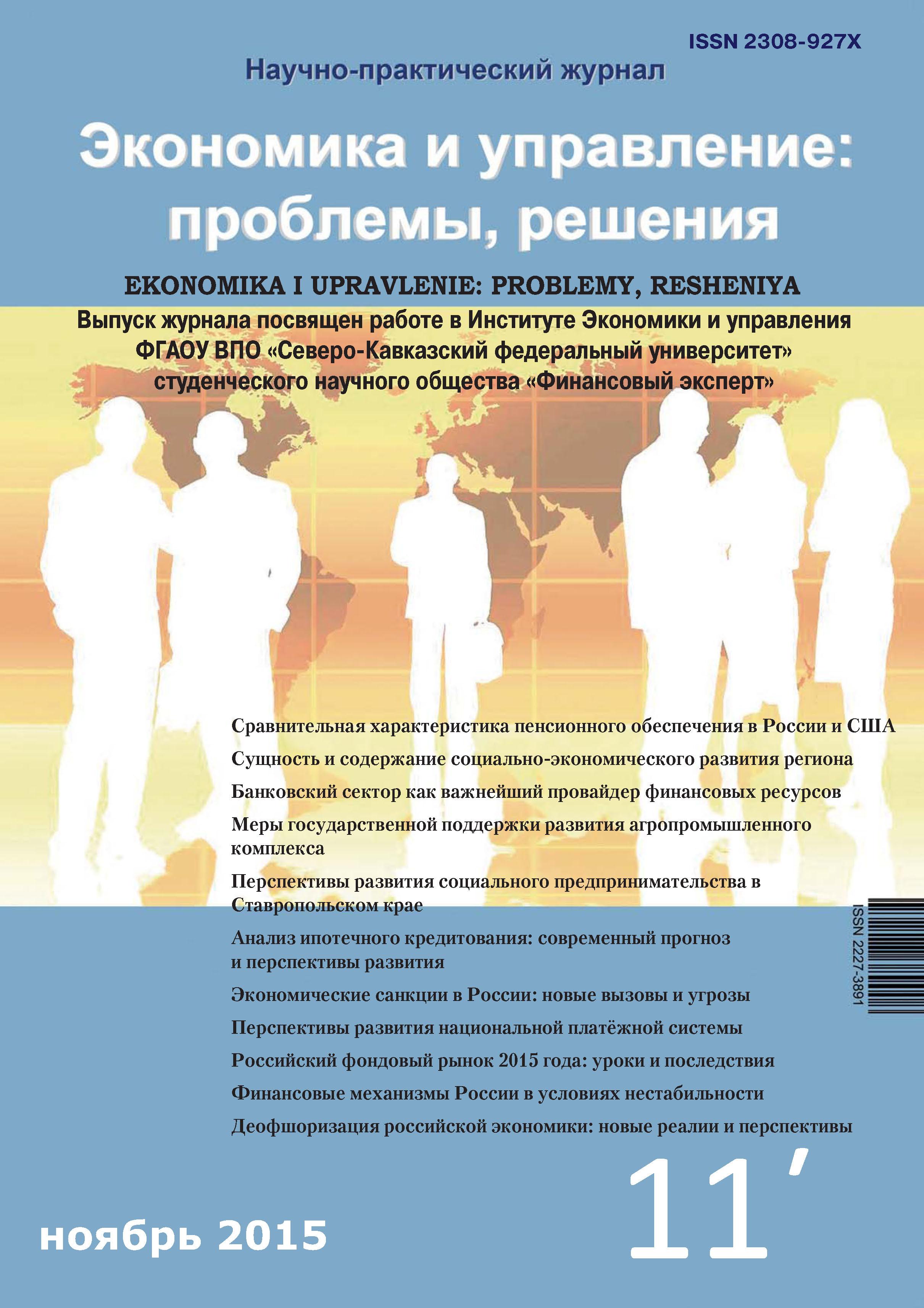 Отсутствует Экономика и управление: проблемы, решения №11/2015