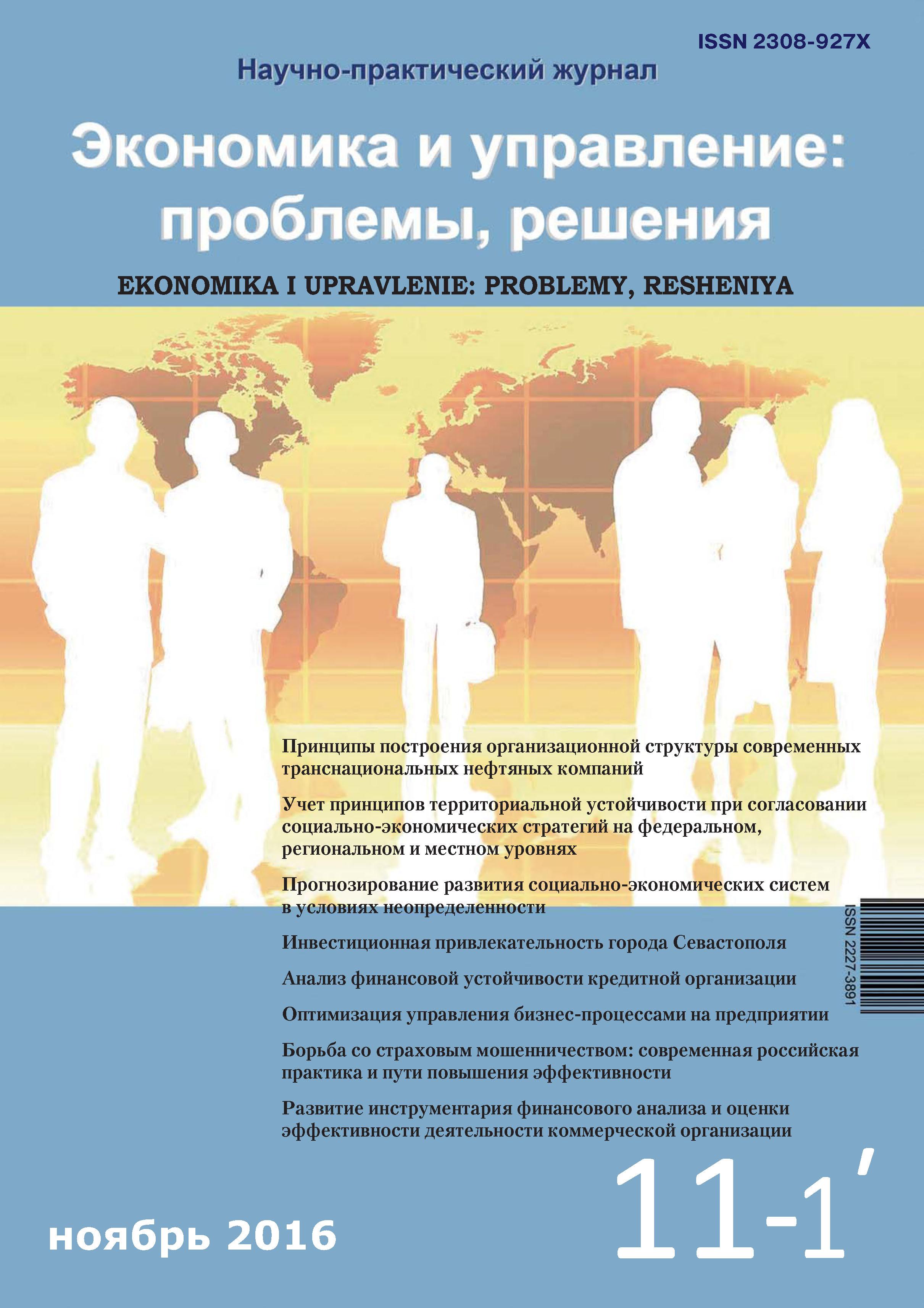 Отсутствует Экономика и управление: проблемы, решения №11/2016