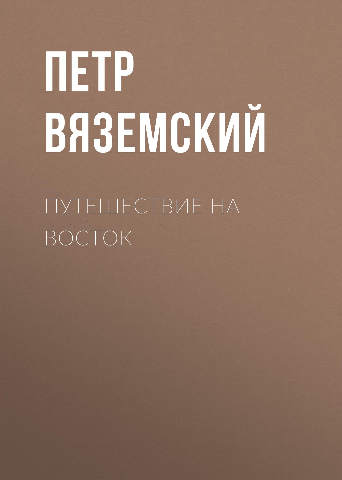 Петр Вяземский Путешествие на Восток петр вяземский за границею корректурные листы