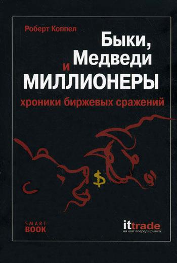 фото обложки издания Быки, медведи и миллионеры: хроники биржевых сражений