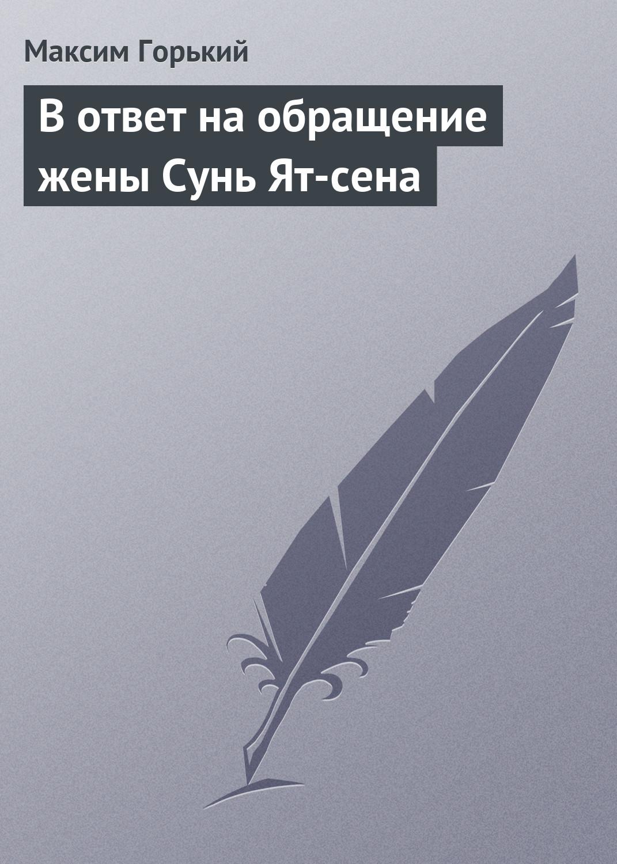 Максим Горький В ответ на обращение жены Сунь Ят-сена максим горький обращение к немецким писателям