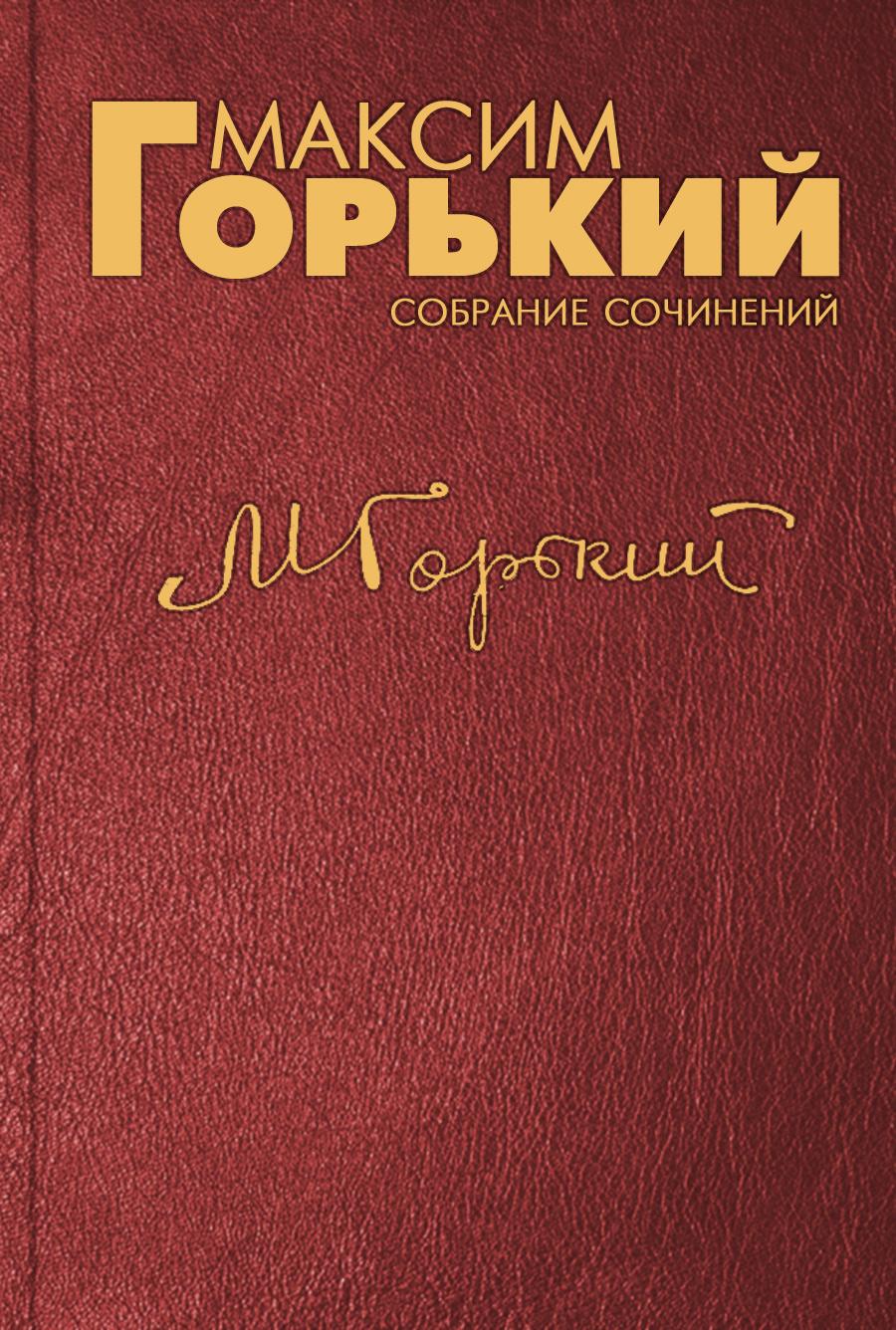Максим Горький О «солдатских идеях» солдатские сказки