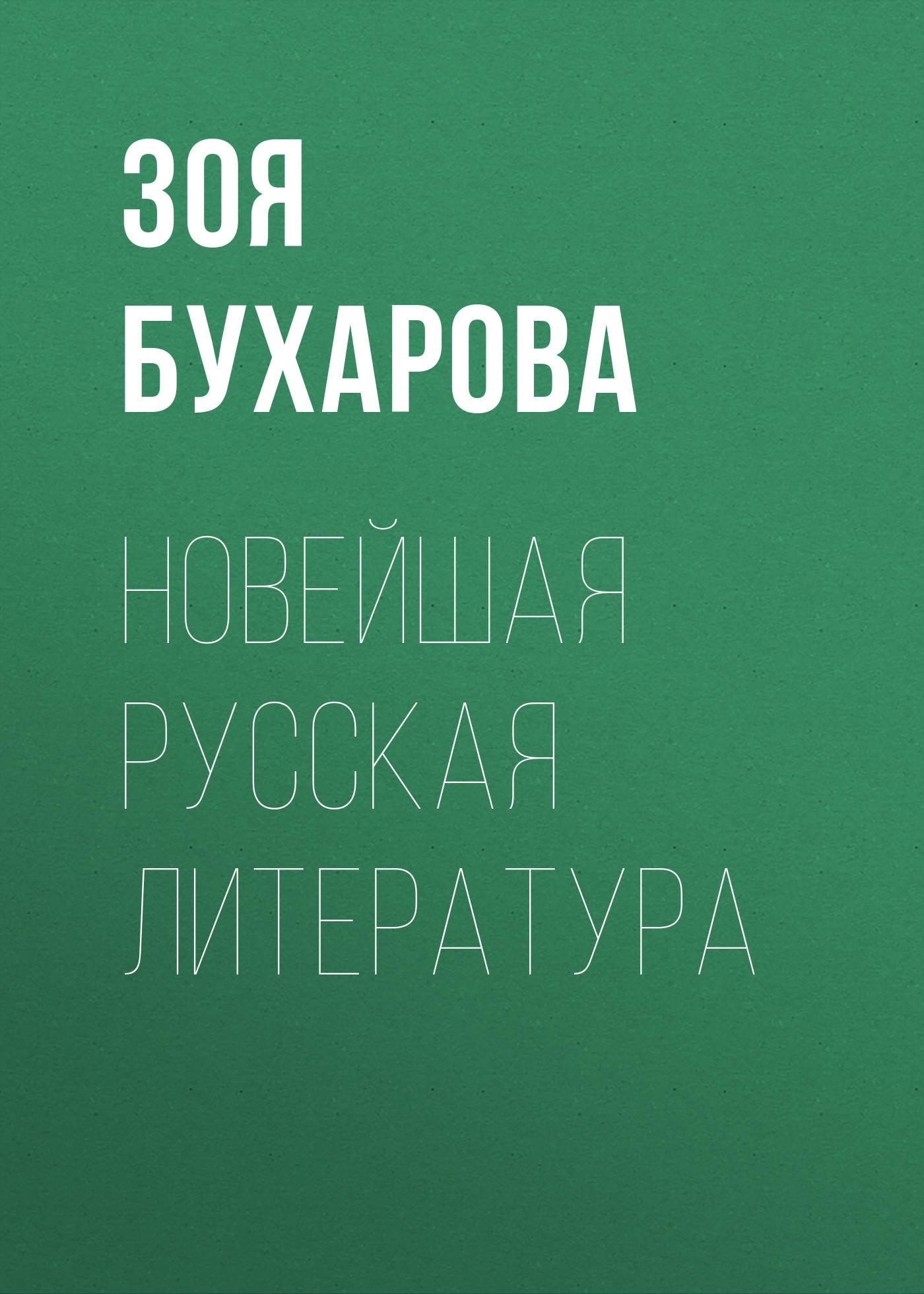 Зоя Бухарова Новейшая русская литература цена