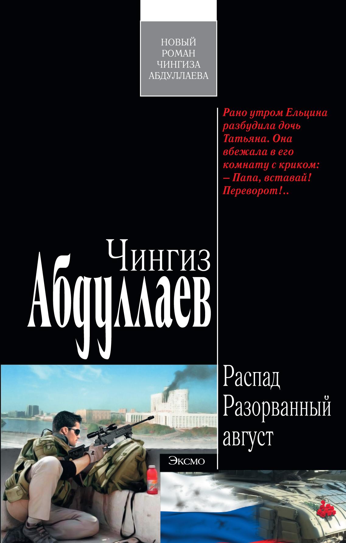 Чингиз Абдуллаев Разорванный август абдуллаев чингиз акифович связной из багдада
