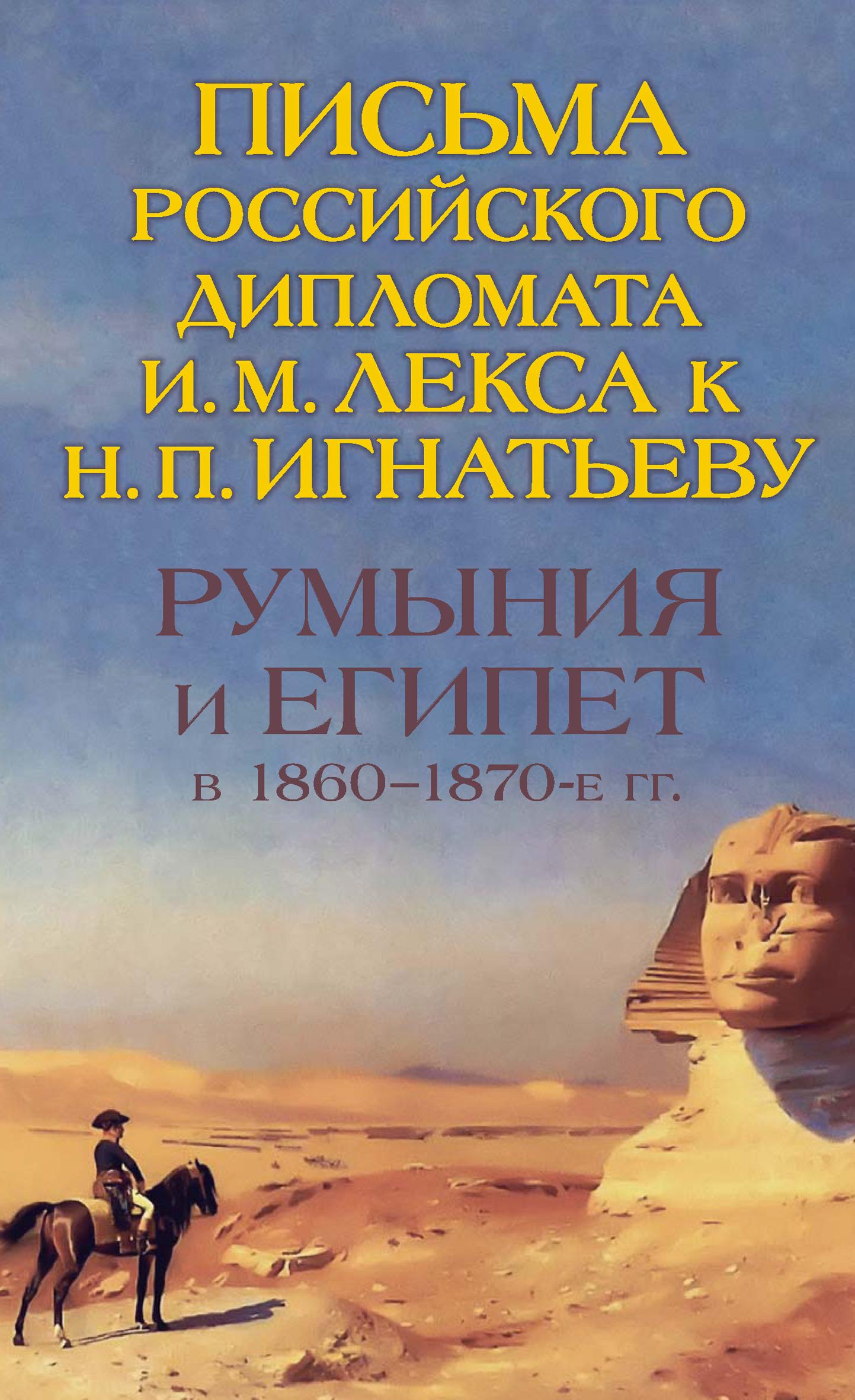 Отсутствует Румыния и Египет в 1860-1870-е гг. Письма российского дипломата И. И. Лекса к Н. П. Игнатьеву