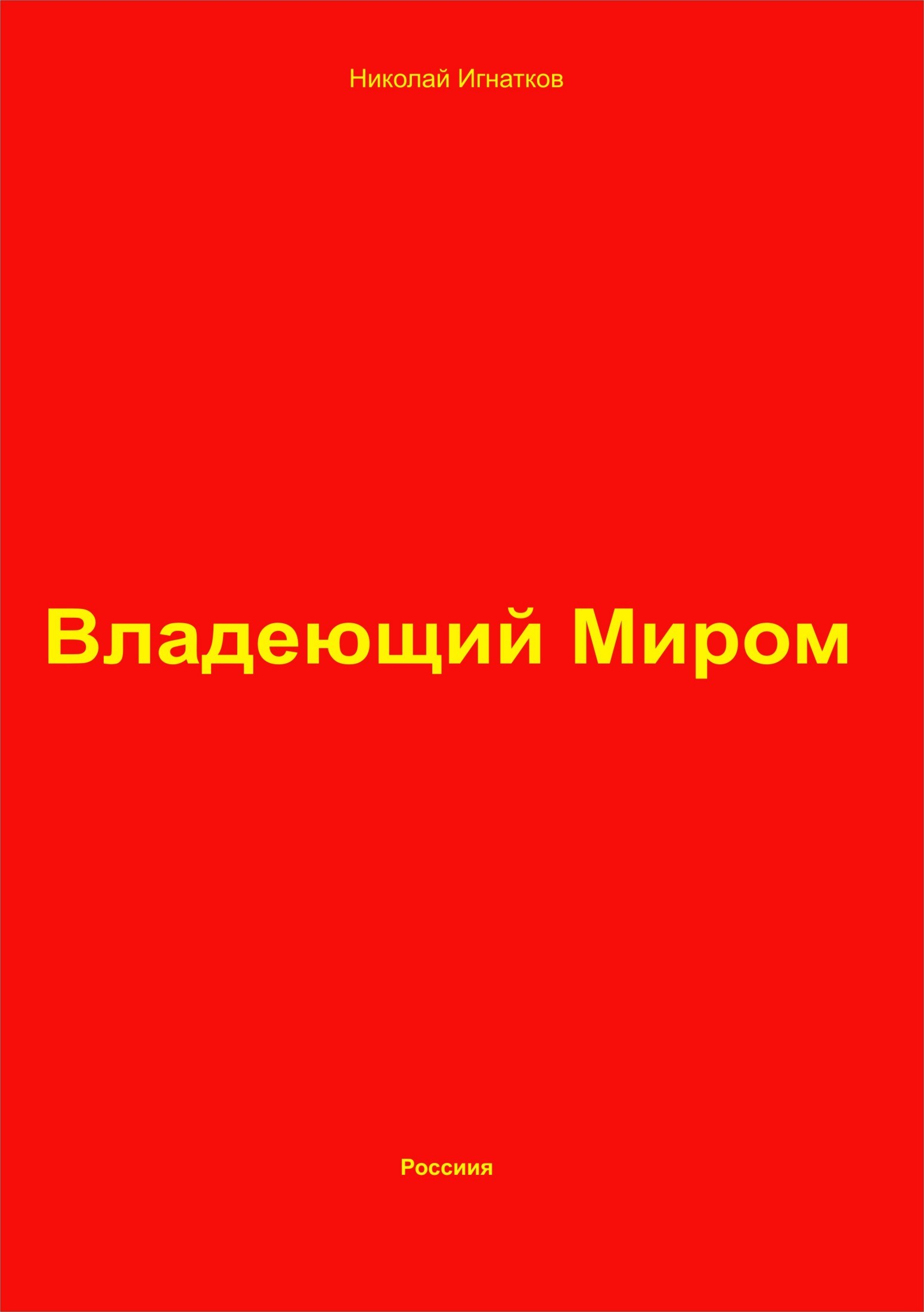 Николай Викторович Игнатков Владеющий Миром