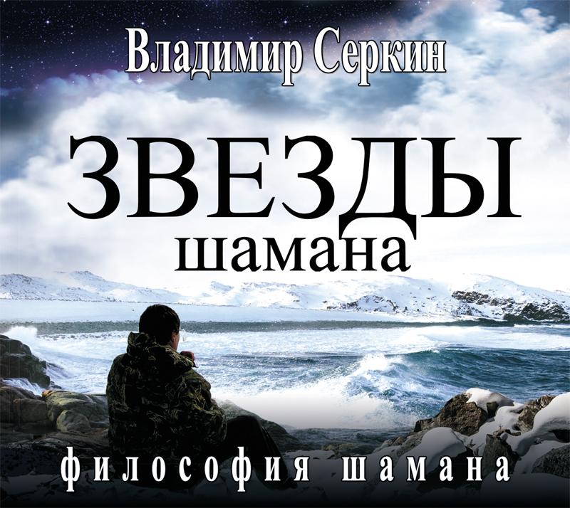 Владимир Серкин Звезды Шамана. Философия Шамана цена и фото