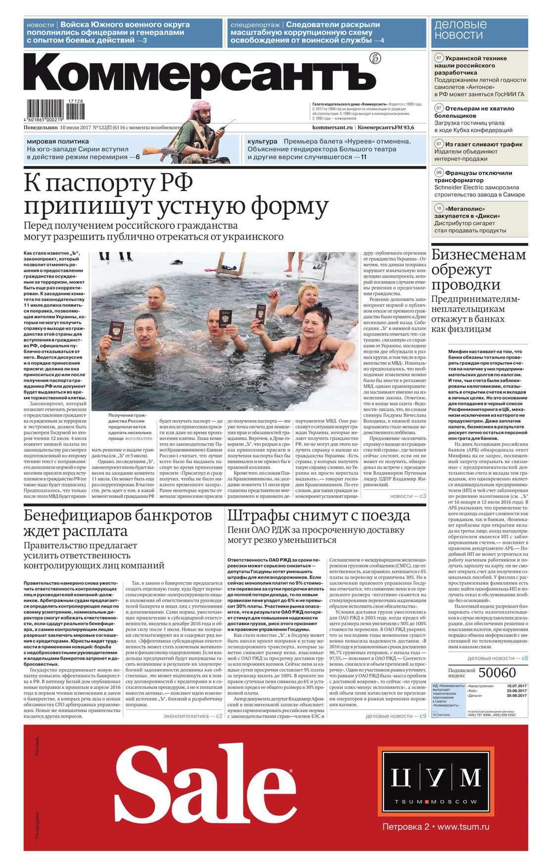 Редакция газеты Коммерсантъ (понедельник-пятница) Коммерсантъ (понедельник-пятница) 122-2017 цена