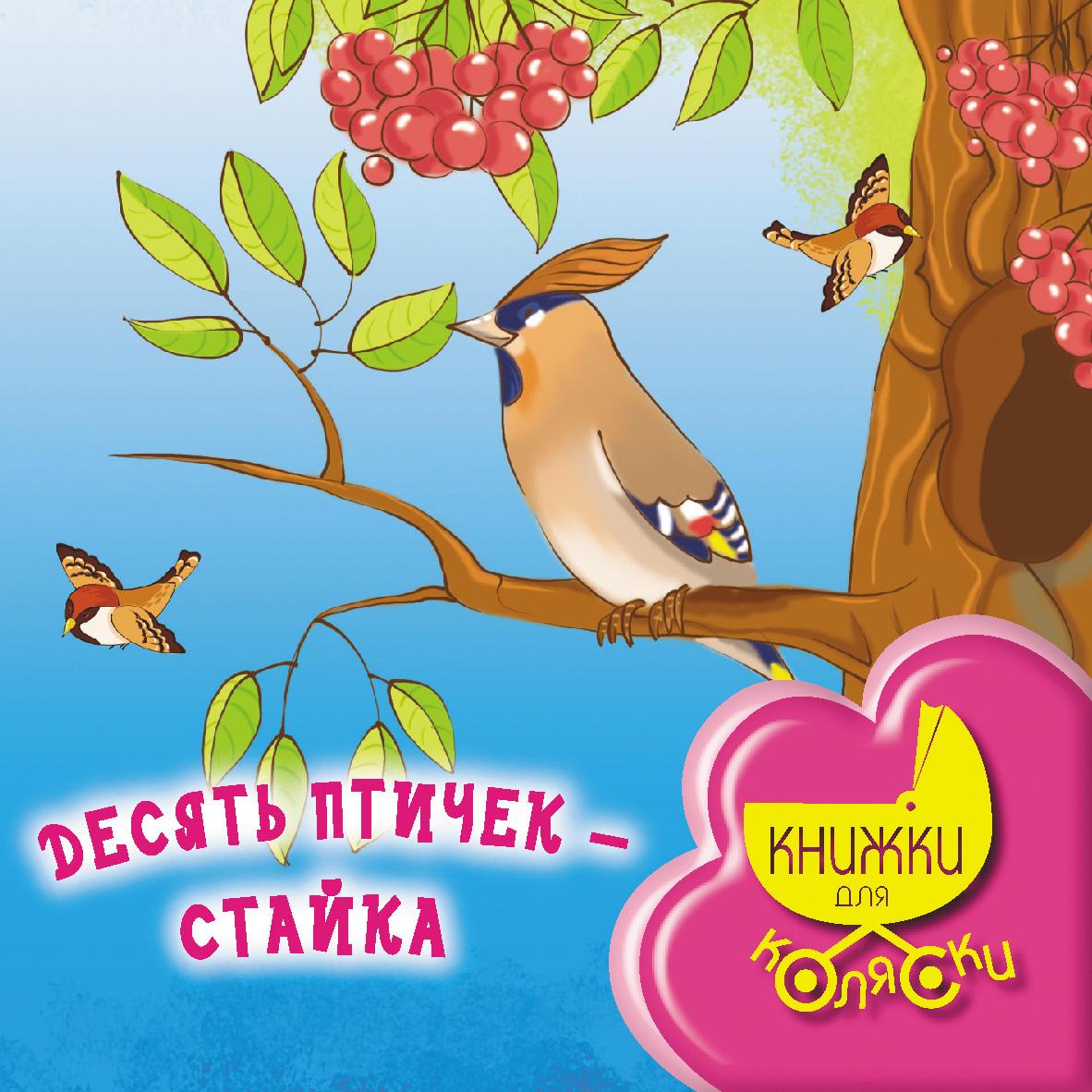 Ирина Токмакова Десять птичек – стайка ирина каюкова хорошо сдрузьями