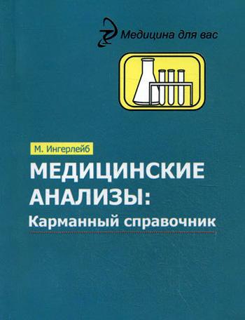 Михаил Ингерлейб Медицинские анализы. Карманный справочник медицинские исследования справочник