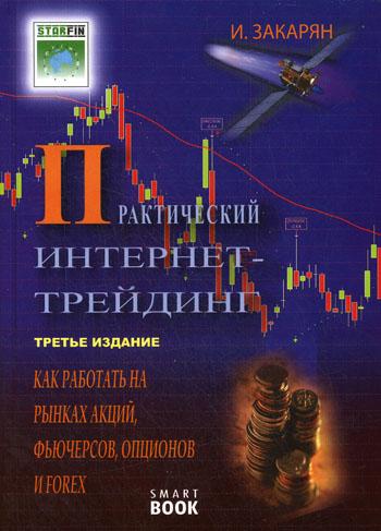 Практический интернет-трейдинг. Как работать на рынках акций, фьючерсов, опционов и Forex