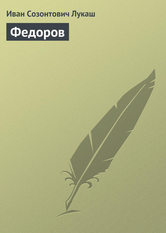 Иван Созонтович Лукаш Федоров владимир федорович чиж достоевский как психопатолог очерк