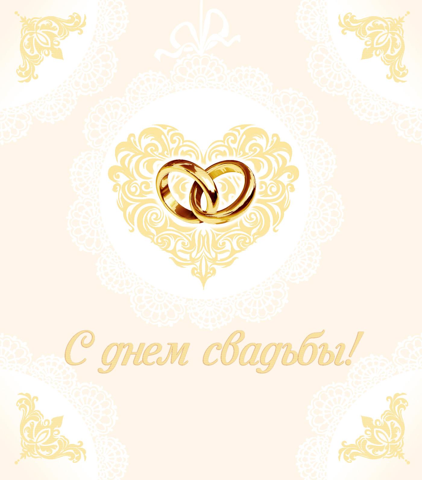 цена на Отсутствует С днем свадьбы!