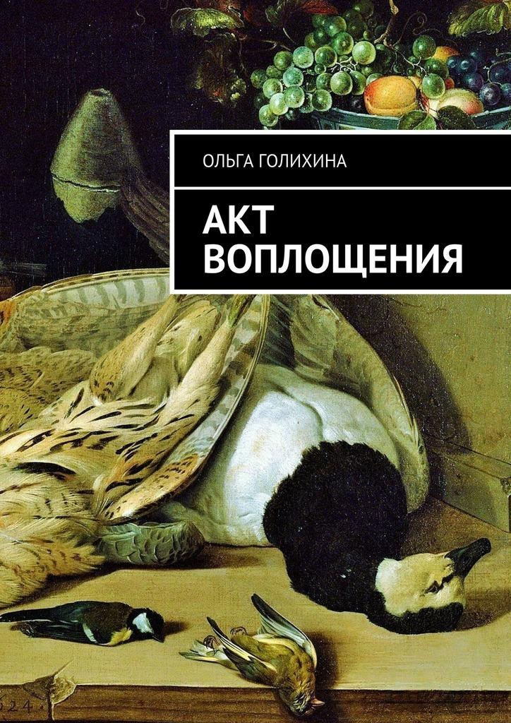 Ольга Голихина Акт воплощения станиславский к процесс творческого воплощения этика