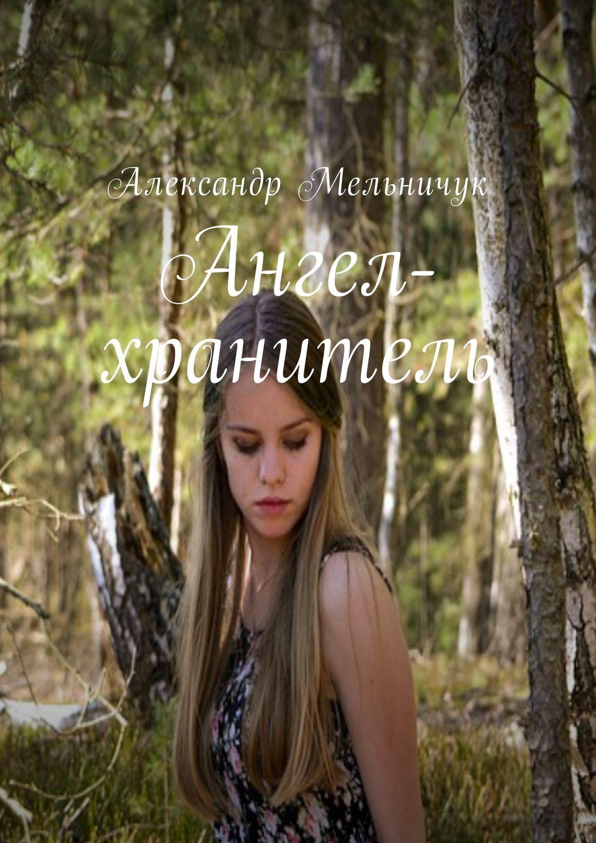 цена на Александр Мельничук Ангел-хранитель