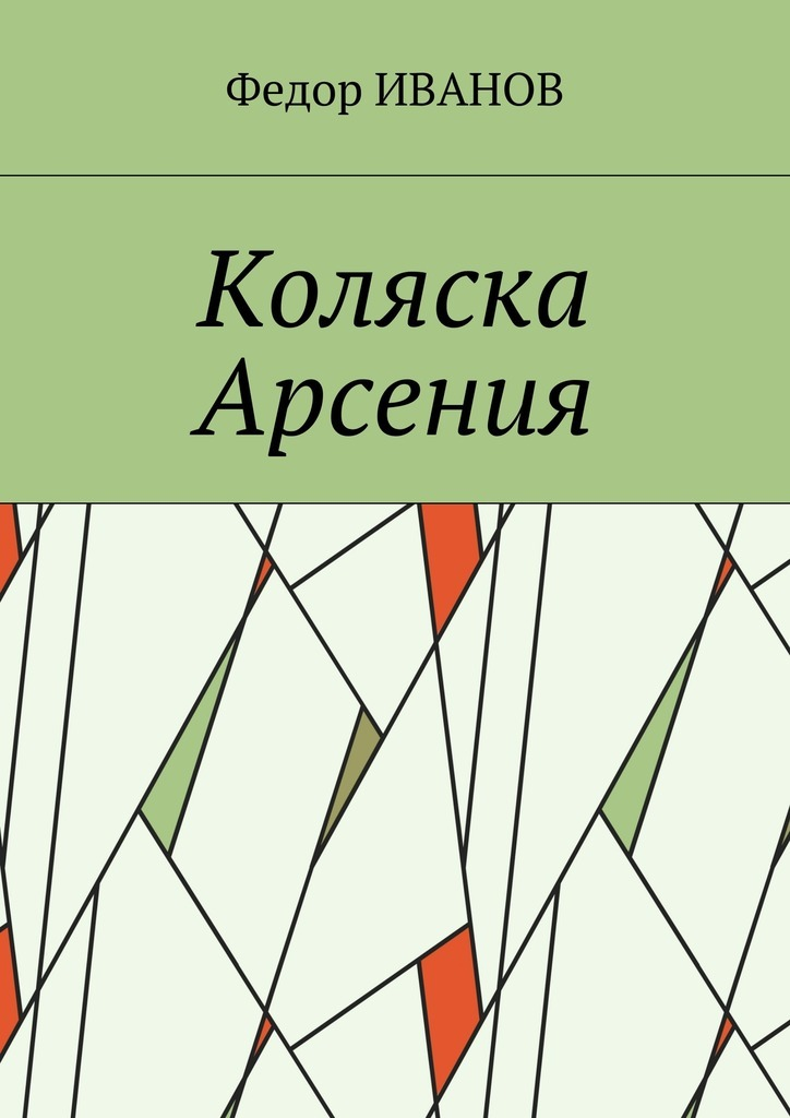 Федор Иванов Коляска Арсения цена и фото