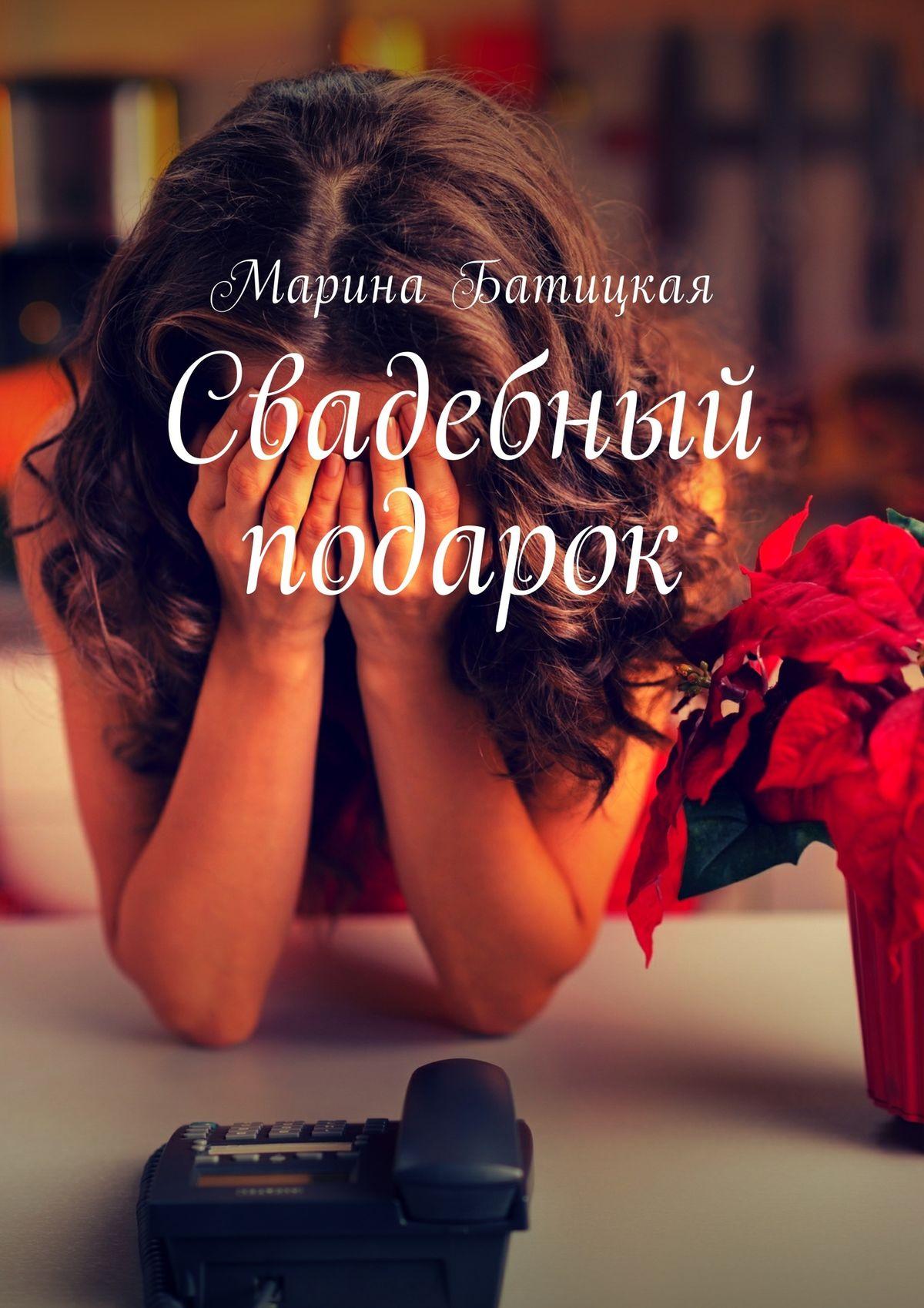 Марина Батицкая Свадебный подарок эмма веденяпина марина книга подарок