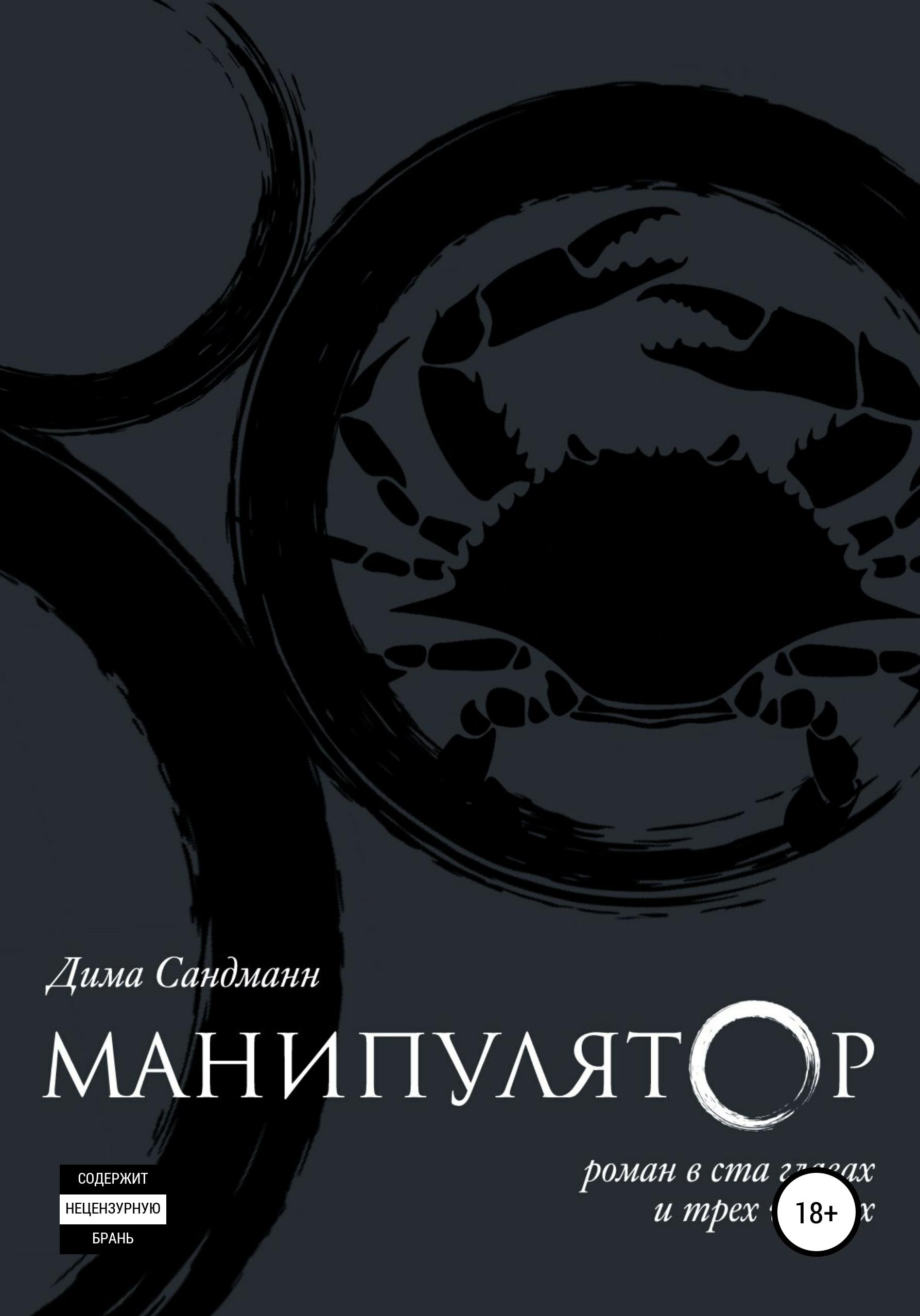 Дима Сандманн Манипулятор. Глава 009 дима сандманн манипулятор глава 009