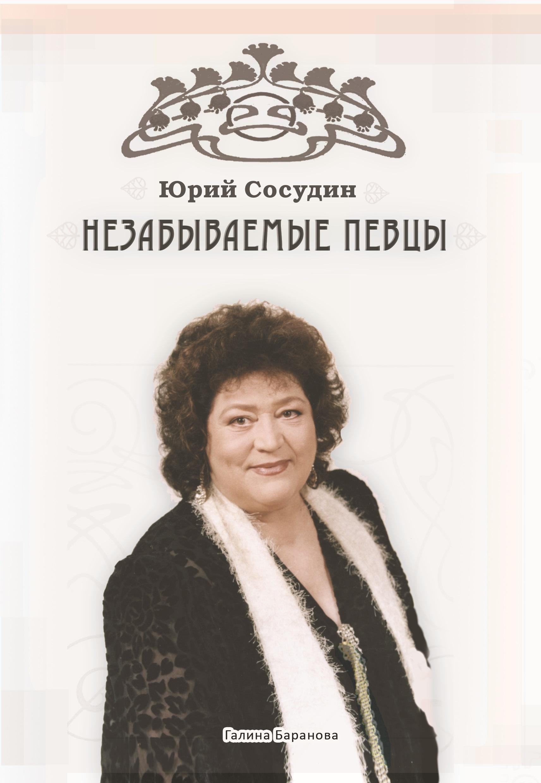 Юрий Сосудин Незабываемые певцы певцы