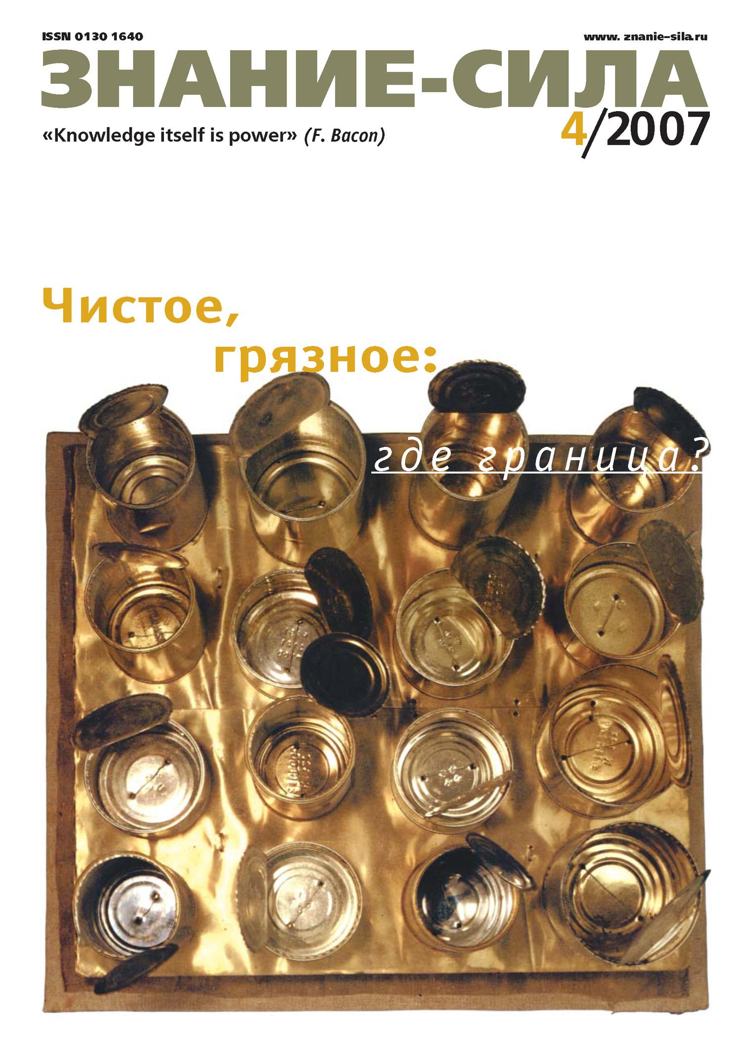 купить Отсутствует Журнал «Знание – сила» №4/2007 по цене 44.95 рублей