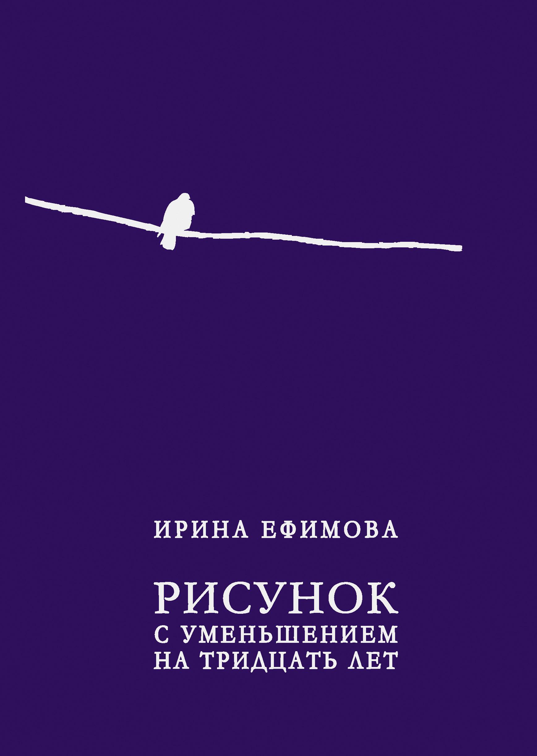 Ирина Ефимова Рисунок с уменьшением на тридцать лет (сборник) все цены