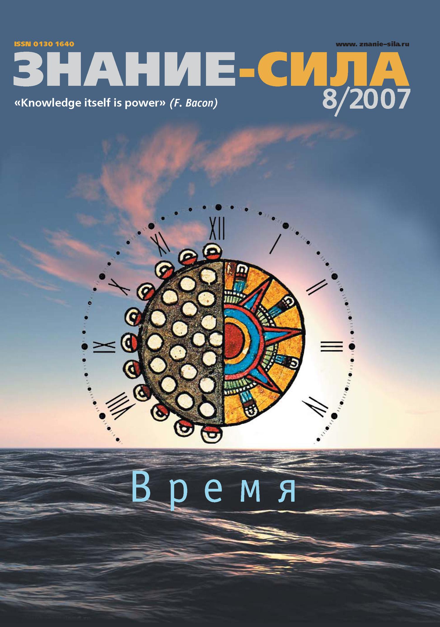 купить Отсутствует Журнал «Знание – сила» №8/2007 по цене 44.95 рублей