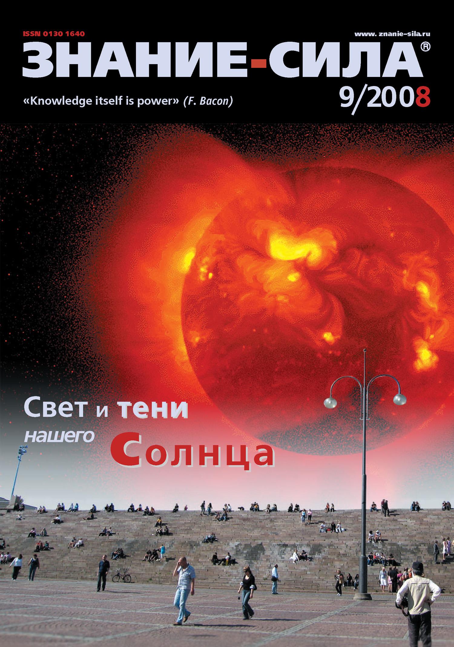 Отсутствует Журнал «Знание – сила» №9/2008 отсутствует журнал знание – сила 04 2018