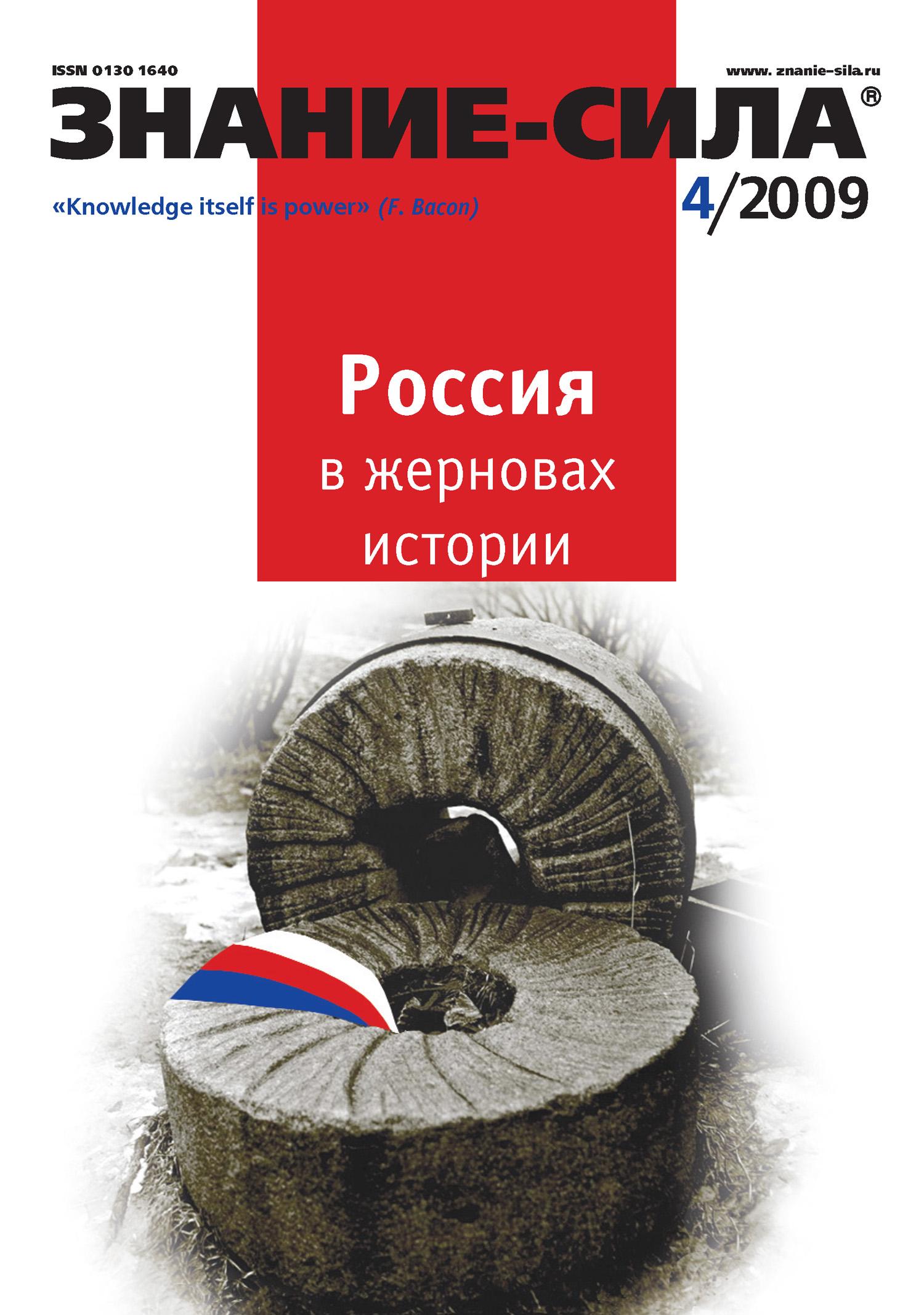 Отсутствует Журнал «Знание – сила» №4/2009 отсутствует журнал аномалия 4 2009