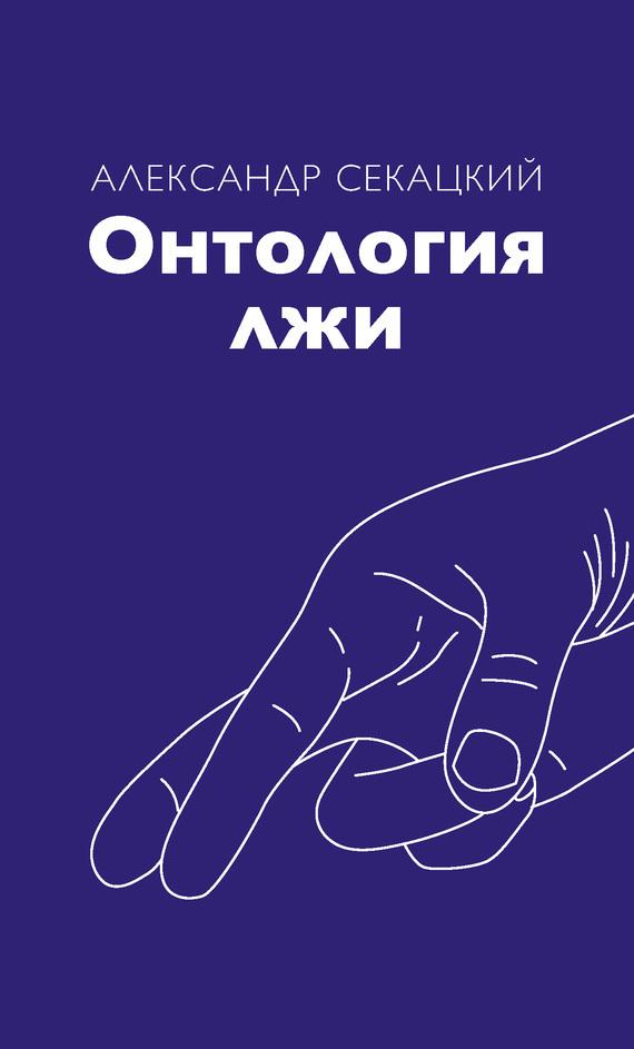 Александр Секацкий Онтология лжи вяткин а книга аномалий причудливые искажения человеческого сознания