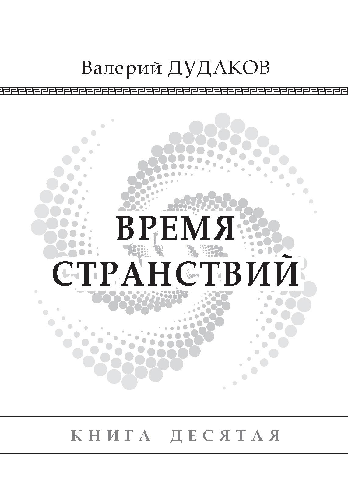 Валерий Дудаков Время странствий валерий дудаков мои 66