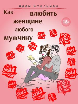 цены Адам Стильман Как влюбить женщине любого мужчину