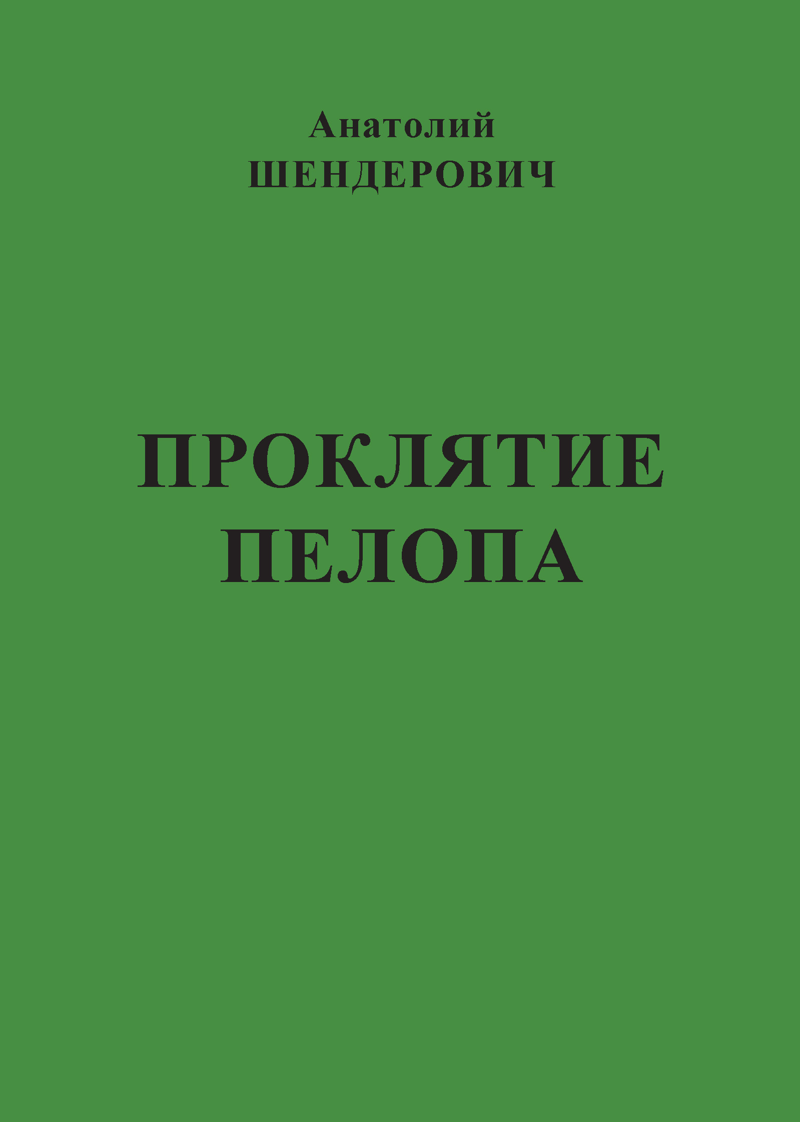 Проклятие Пелопа (сборник)