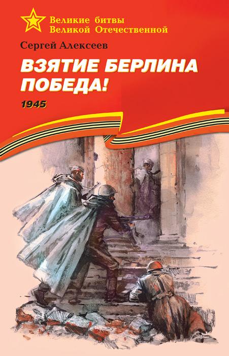 Сергей Алексеев Взятие Берлина. Победа! 1945 цена