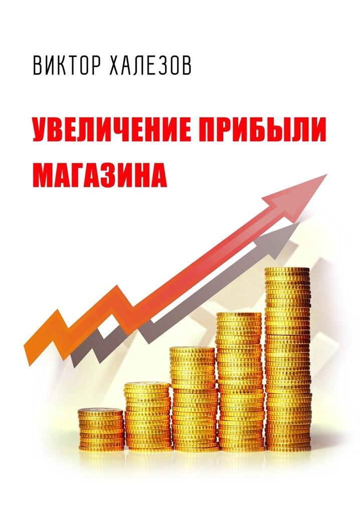 Виктор Халезов Увеличение прибыли магазина меркулов а удвоение продаж в оконном бизнесе настольная книга владельца розничной компании по продаже окон