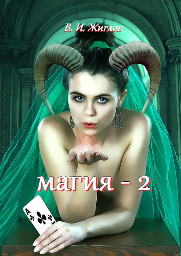 В. И. Жиглов Магия-2 в и жиглов магия
