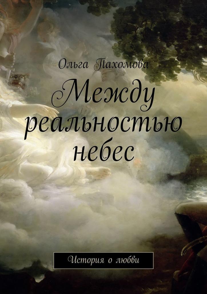 Ольга Пахомова Между реальностью небес. История олюбви