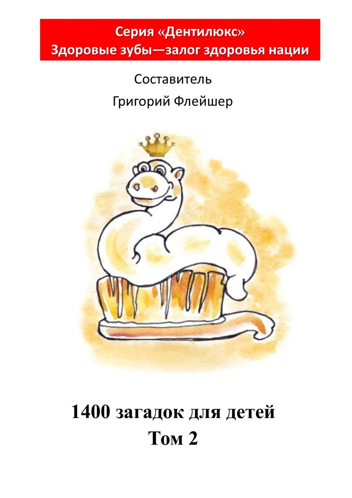 Григорий Флейшер 1400загадок для детей. Том 2 ватерпик ирригатор для полости рта ultra wp 100e2