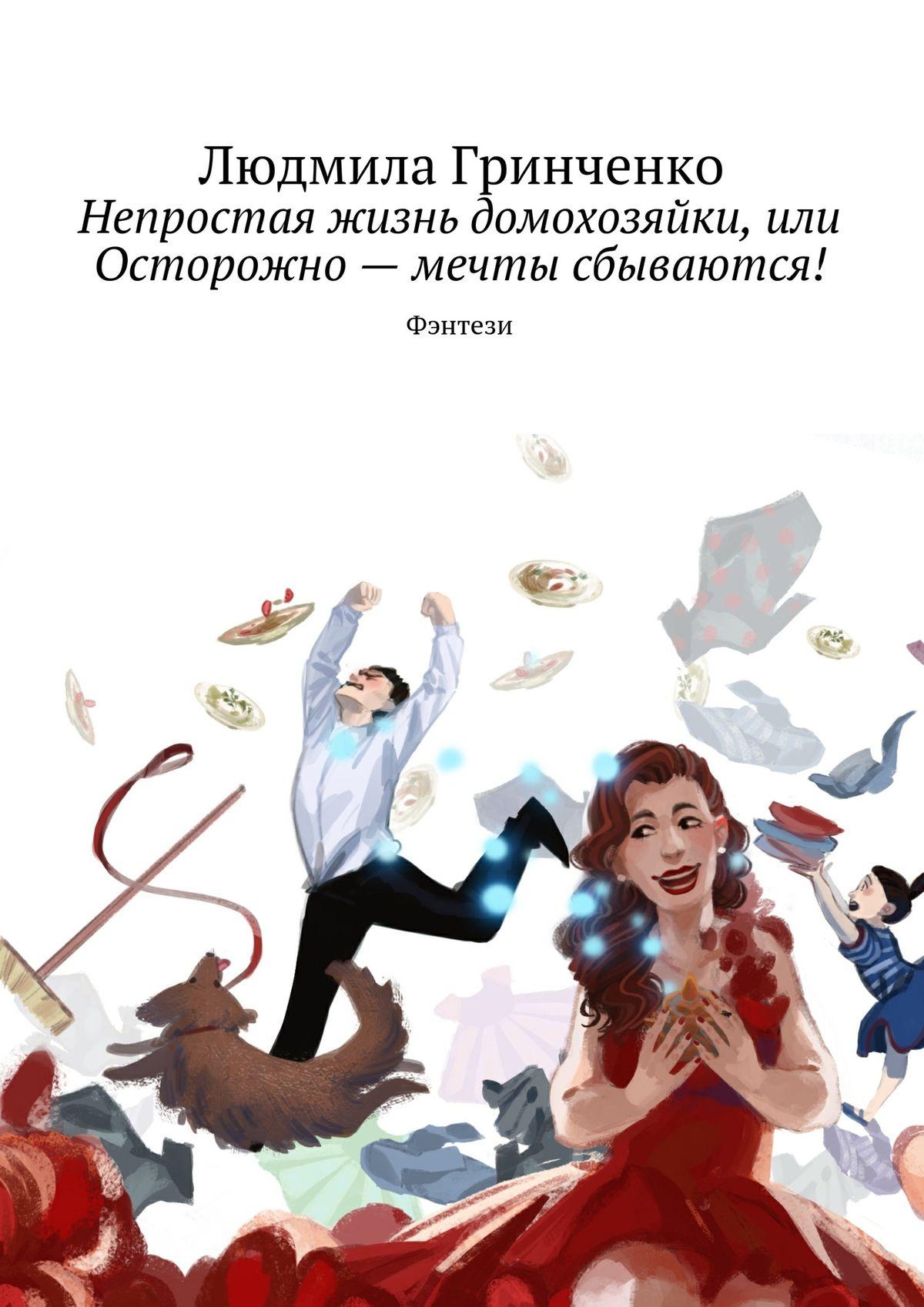 Непростая жизнь домохозяйки, или Осторожно– мечты сбываются! Фэнтези