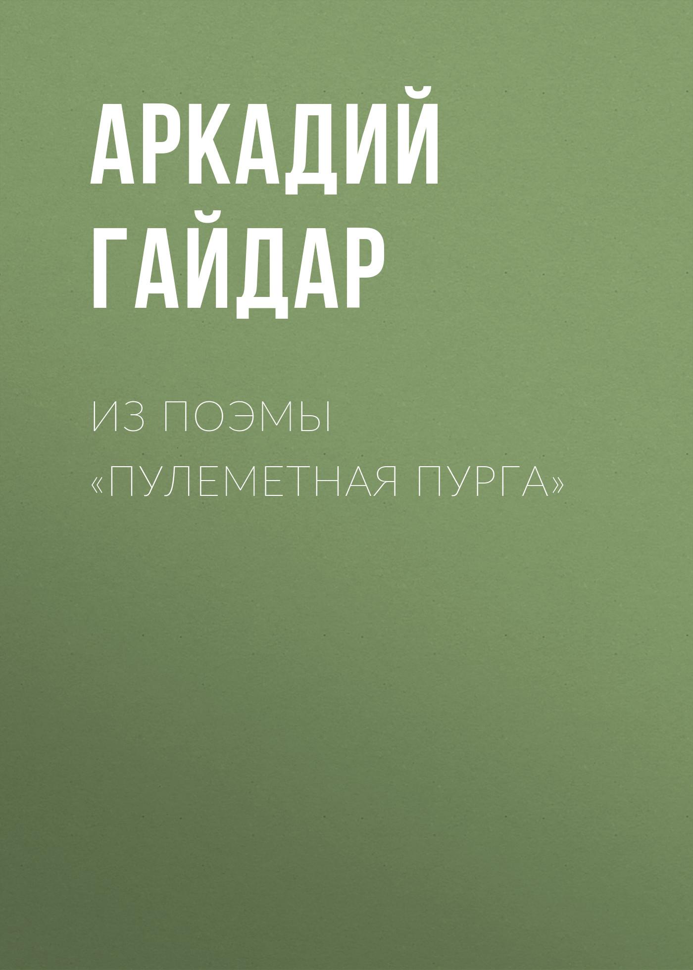 Аркадий Гайдар Из поэмы «Пулеметная пурга» гайдар аркадий петрович тимур и его команда